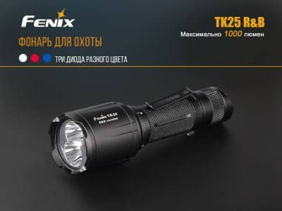 Фонарь Fenix TK25 R&B Multi-Color